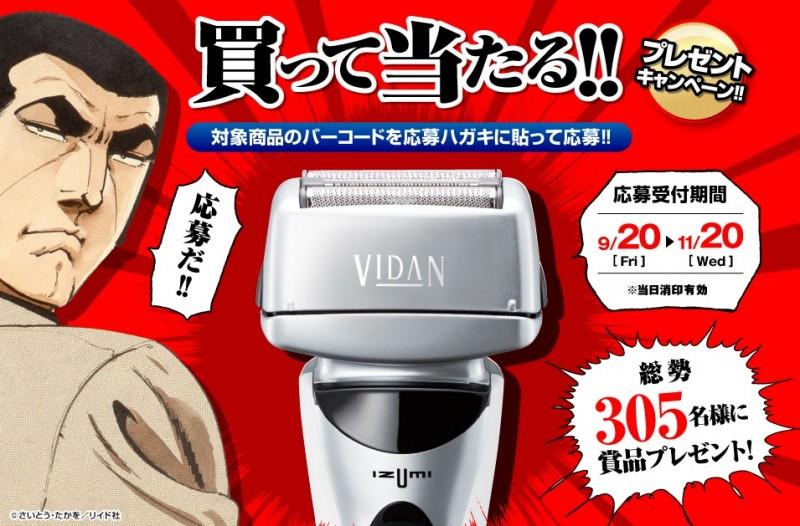 maquina afeitar golgo 13