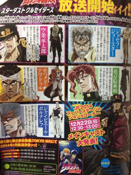 JoJo Bizarre Adventure stardust crusaders anime