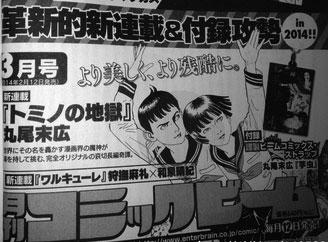tomino-no-jigoku-suehiro-maruo