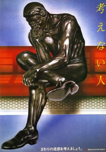 Cartel Metro Japon 11