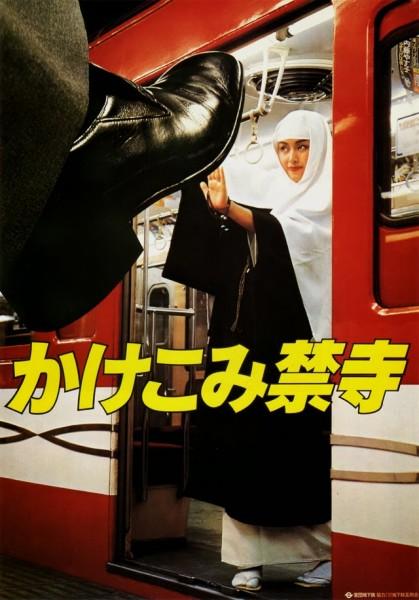 Cartel Metro Japon 15