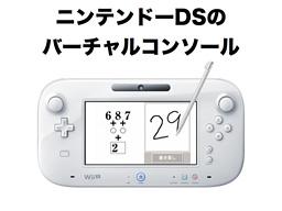 Nintendo DS Wii U