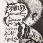 Saint Seiya Episodio G Assassin