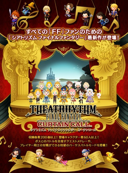 theatrhythm-final-fantasy-curtain-call-portadilla