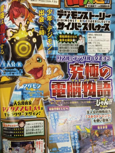 Digimon Story Cyber Sleuth Scan
