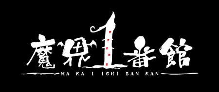 Makai ichiban kan logo