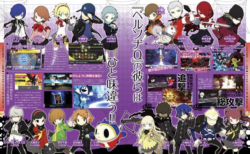Persona-q-famitsu-02