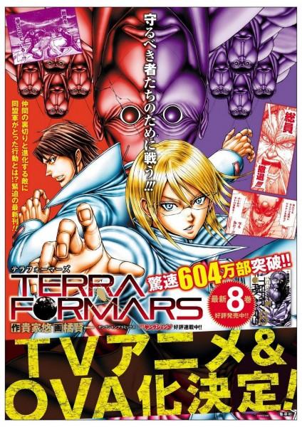 Terra Formars anime tv ova