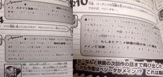 Toriyama explica nombre madre goku Akira Toriyama desvela la identidad de la madre de Son Goku (Dragon Ball)
