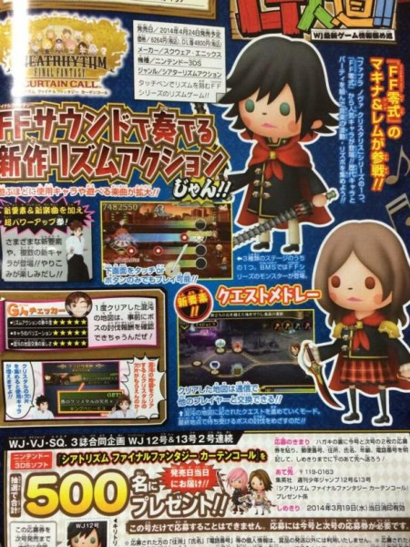 Type 0 Theatrhythm Final Fantasy Curtain Call
