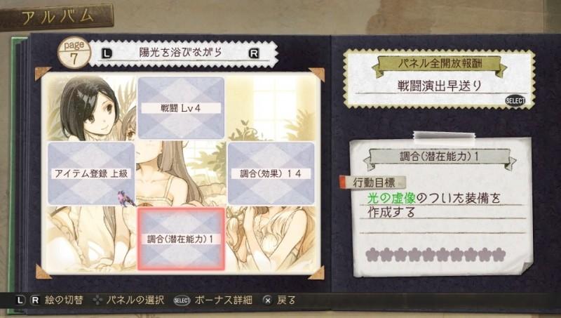 Atelier Ayesha Plus misiones album 01