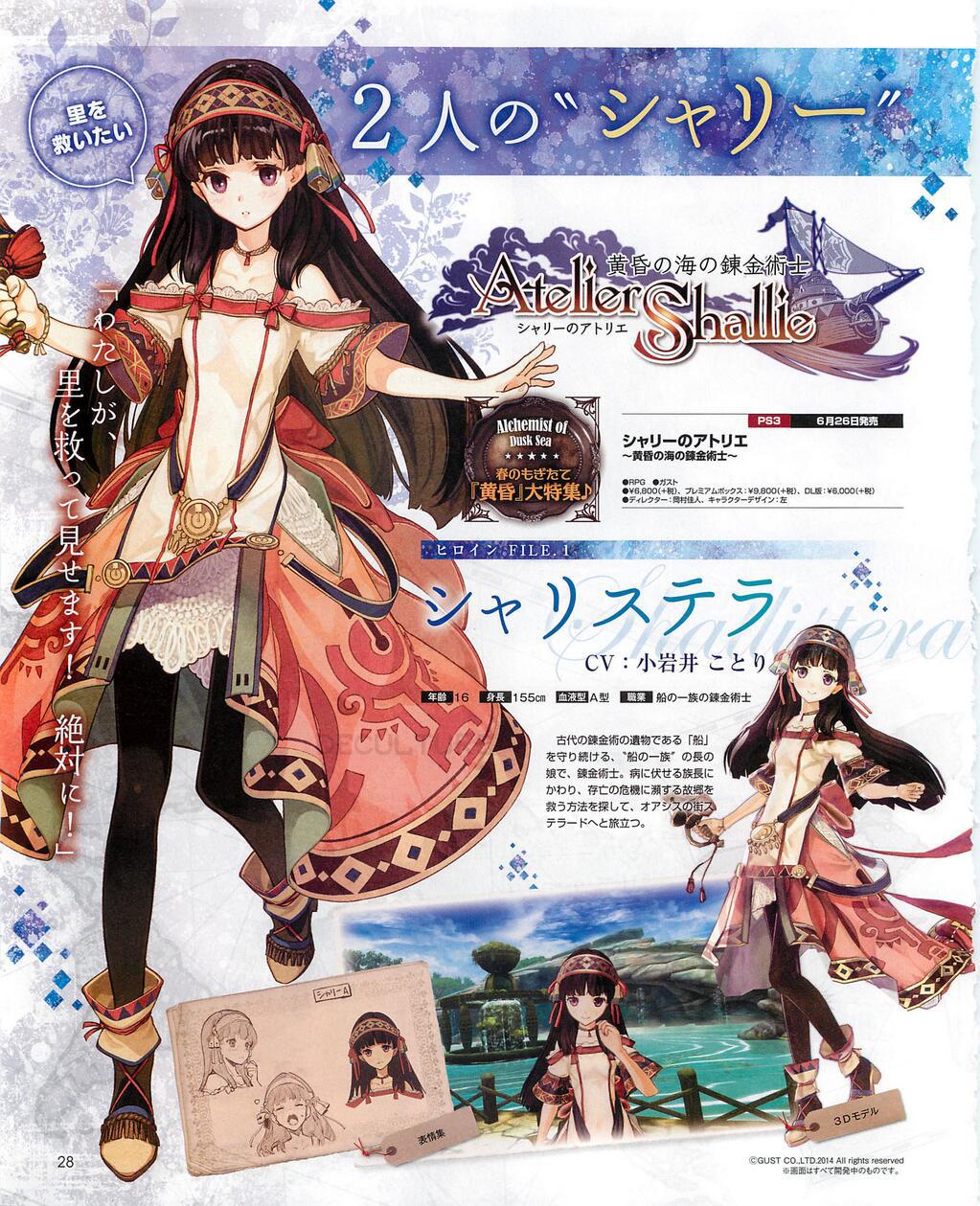Atelier-Shallie-scan-02