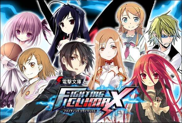 Dengeki Bunko Fighting Climax logo