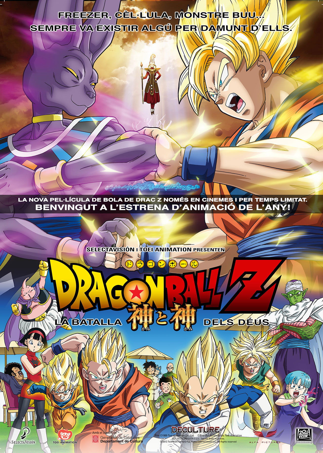 dragon-ball-z-la-batalla-dels-deus-flyer-01