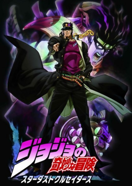 jojos bizarre adventure the animation stardust crusaders poster
