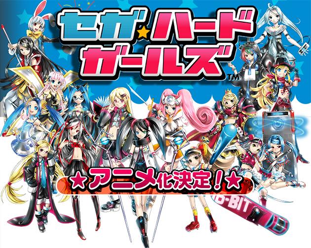 Sega-Hard-Girls-anime
