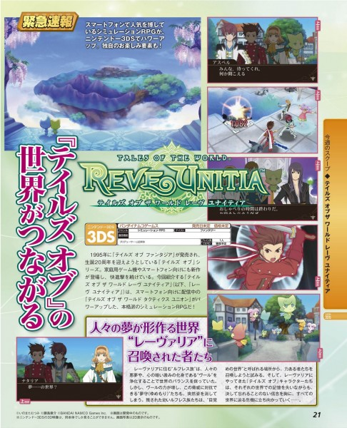 Tales of the World Rave Unitia 3ds scan fami01