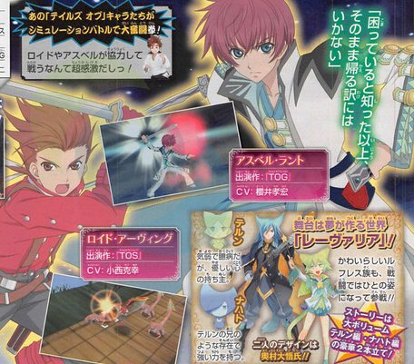 Tales of the World Rave Unitia 3ds scan