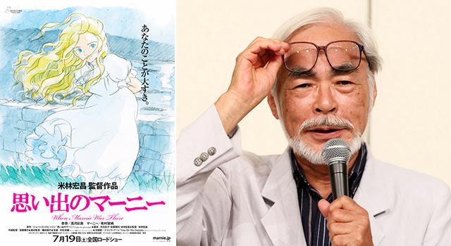 marnie miyazaki