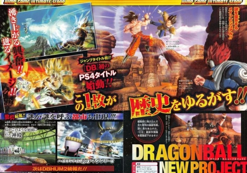Dragon Ball PlayStation 4