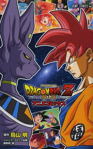 Dragon ball battle of gods anime book