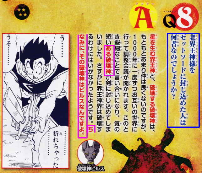 Kaioshin Anciano Encerrado espada
