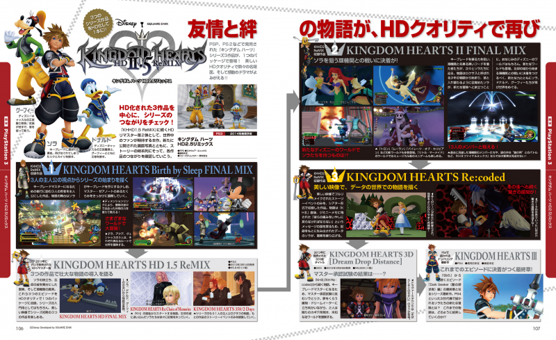 Kingdom hearts hd 2 5 remix dengeki ps scan