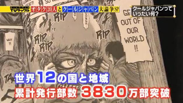 ataque a los titanes 38 millones Ataque a los Titanes supera los 38 millones de tomos distribuidos en el mundo