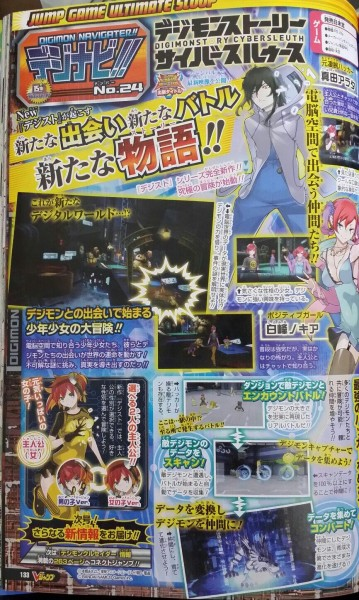 Digimon Story Cyber Sleuth protagonista femenina