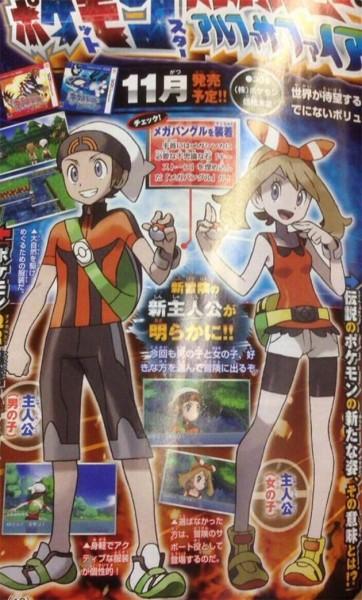 Protagonistas-Pokemon-Rubi-Omega-Zafiro-Alfa