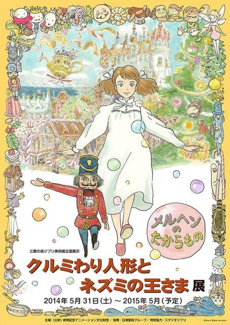 hayao miyazaki cascanueces expo height=