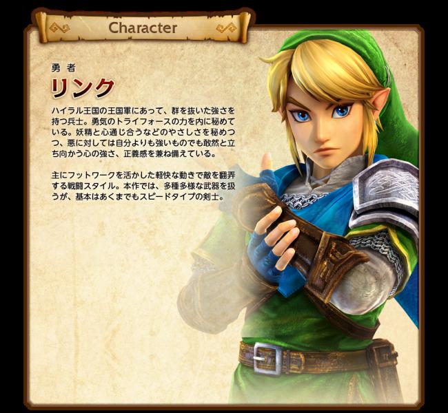 Link Hyrule Warriors 00