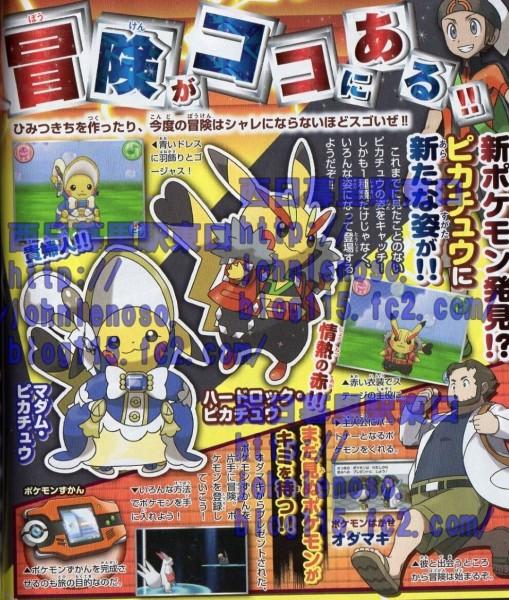 Pikachu trajes Pokemon Rubi Omega Zafiro Alfa 02