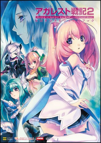 Record of Agarest War 2 Heroines Visual Book UDON