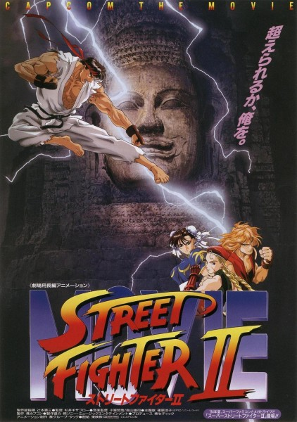 Street-Fighter-II-The-Animated-Movie-Selecta