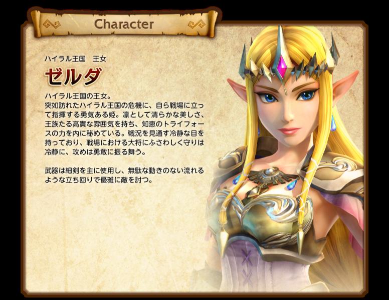 Zelda Hyrule Warriors 00