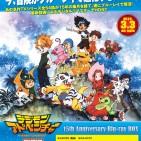 Digimon Adventure Blu Ray