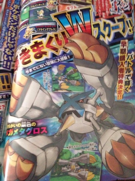 Mega Metagross shiny Pokemon Rubi Omega Pokemon Zafiro Alfa