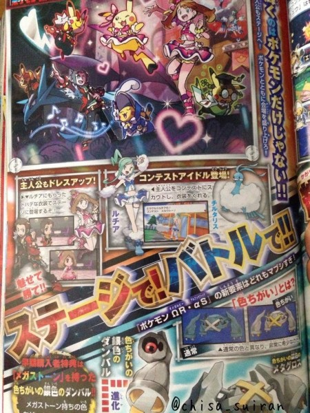 Pikachu trajes habilidades Pokemon Rubi Omega Zafiro Alfa scan