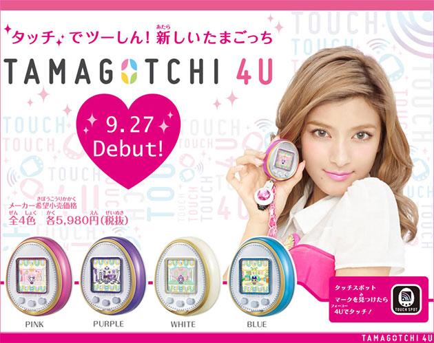 Tamagotchi-4U