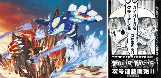 pokemon-rubi-zafiro-alfa-omega-manga