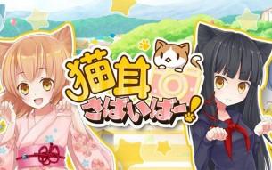 'Neko Mimi Sabaibaa!' convierte a tu gato en protagonista de un JRPG