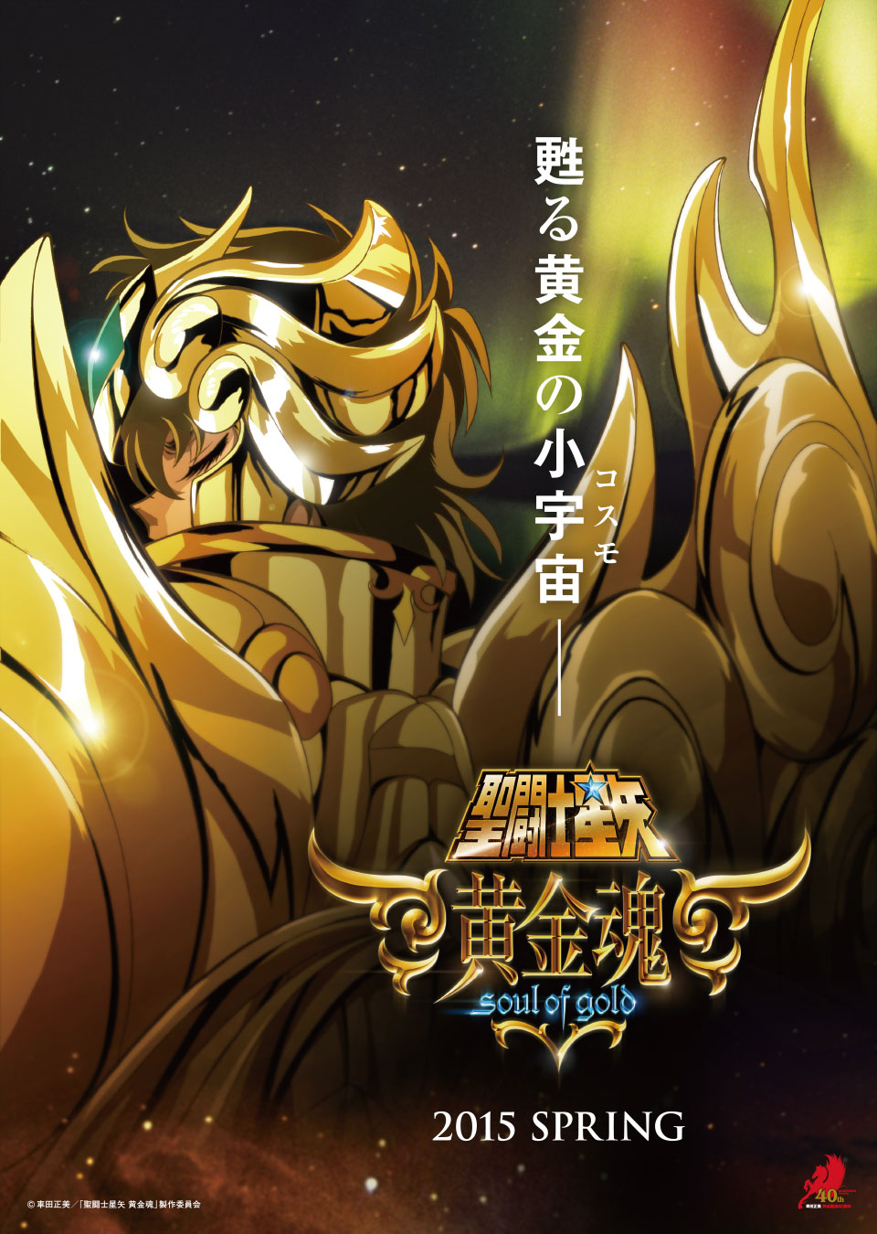Saint Seiya Soul of Gold anime 2015