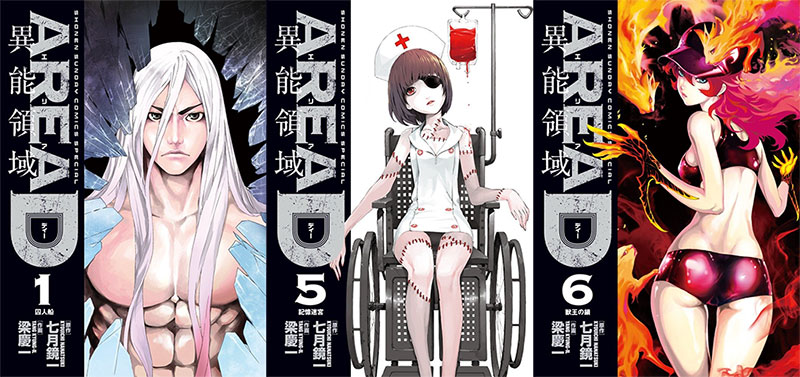 Area-D-manga