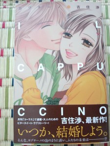 Cappuccino manga