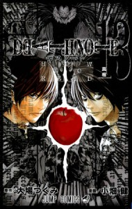 Death Note 13 how to read