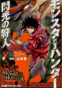 Monster-Hunter-Flash-Hunter-1