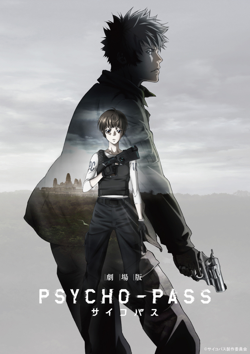 Psycho-Pass cartel