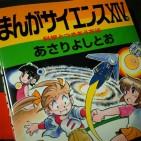 manga-science