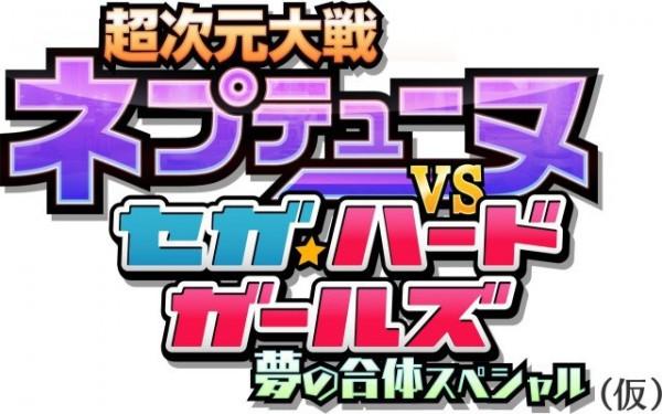 Hyperdimension War Neptunia VS Sega Hard Girls Dream Fusion Special logo JP